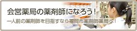 会営薬局の薬剤師になろう!一人前の薬剤師を目指すなら福岡市薬剤師薬局へ!