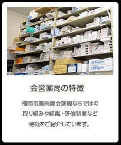 会営薬局の特徴 福岡市薬剤師会薬局ならではの取り組みや組織・研修制度など特徴をご紹介しています。