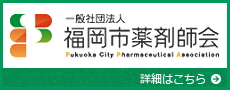 福岡市薬剤師会サイト